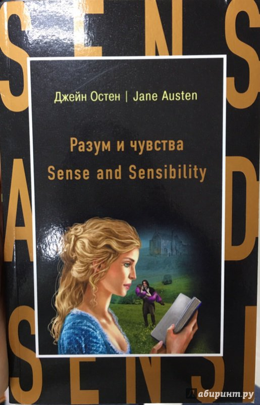 a book report on sense and sensibility Sense and sensibility book report essays: over 180,000 sense and sensibility book report essays, sense and sensibility book report term papers, sense and sensibility book report research paper, book reports 184 990 essays, term and research papers available for unlimited access.