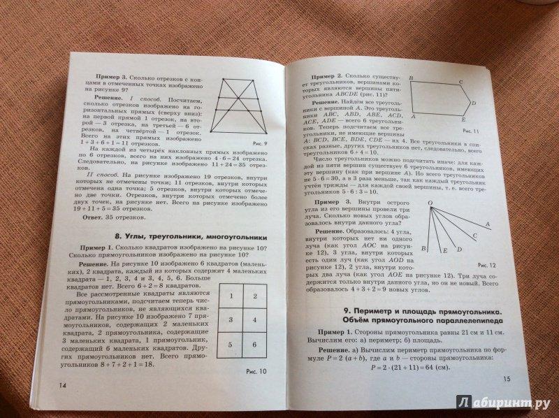 Гдз дидактические материалы по математике 5 класс потапов и шевкин
