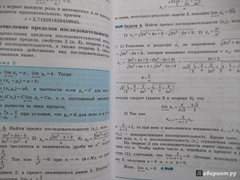 и решебник алгебра год колягин начала анализа 2018 математического