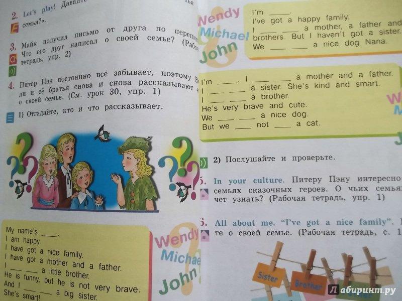 Решебник По Английскому Языку 2 Класс Кузовлев Перегудова Пастухова Учебник