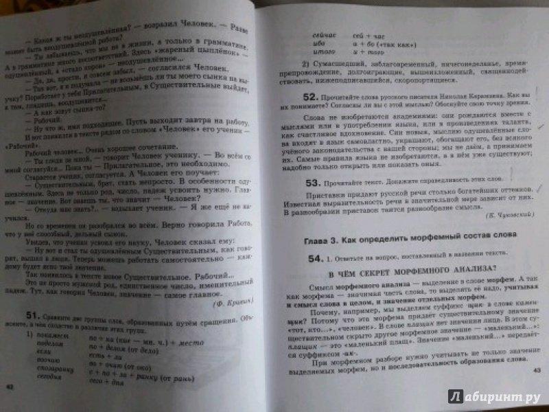 Секреты Русского Словообразования 8 Класс Решебник