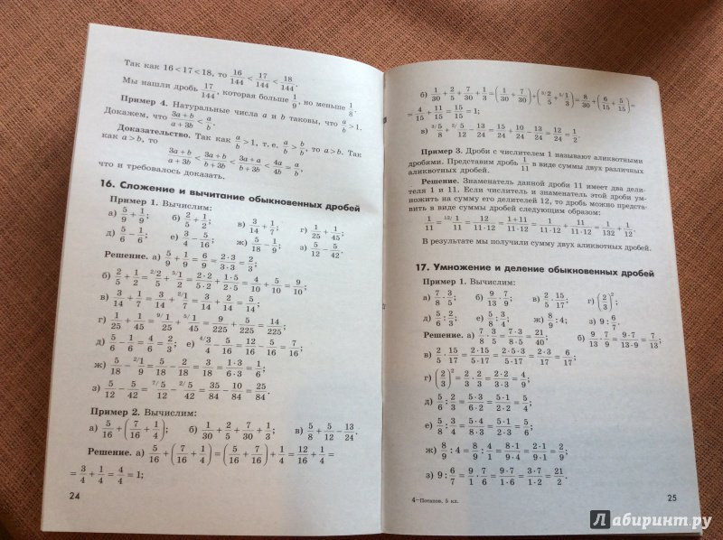 Материалы по дидактические 5 и потапов математике класс шевкин гдз