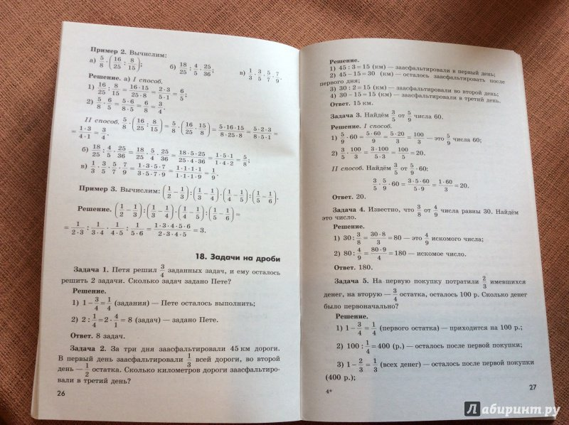 и материалы 6 класс шевкин математика дидактические потапов решебник