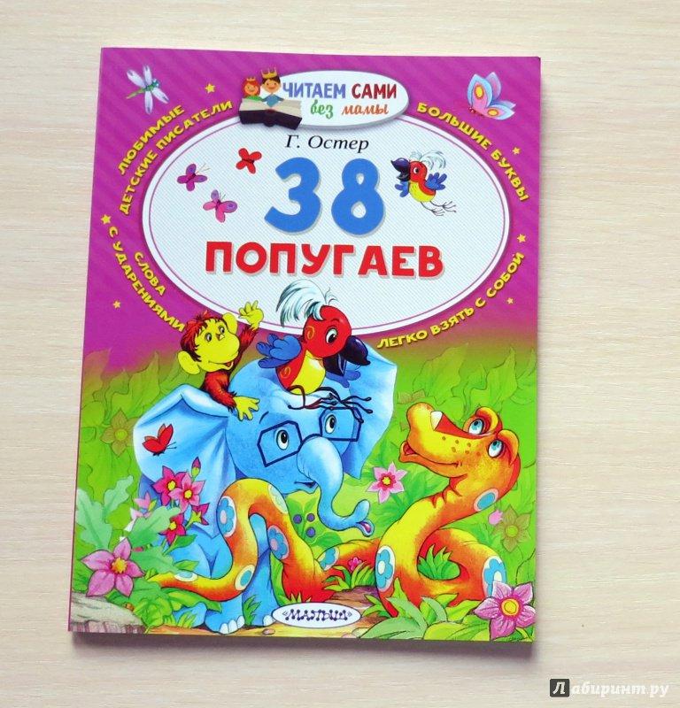 Иллюстрация 12 из 26 для 38 попугаев - Григорий Остер   Лабиринт - книги. Источник: Каличкин  Сергей