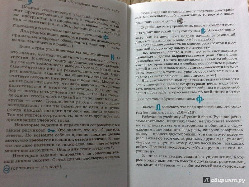 Язык речь русская никитиной русский класс решебник 6
