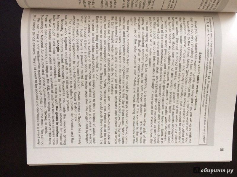 Иллюстрация 1 из 10 для ЕГЭ-2018. Английский язык. Часть 2. Письмо. Говорение. Типовые задания - Вербицкая, Махмурян, Нечаева | Лабиринт - книги. Источник: Юрьева  Яна