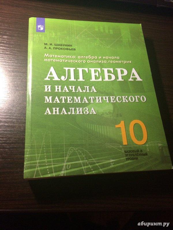 Математического анализа учебнику алгебра и начало решебник