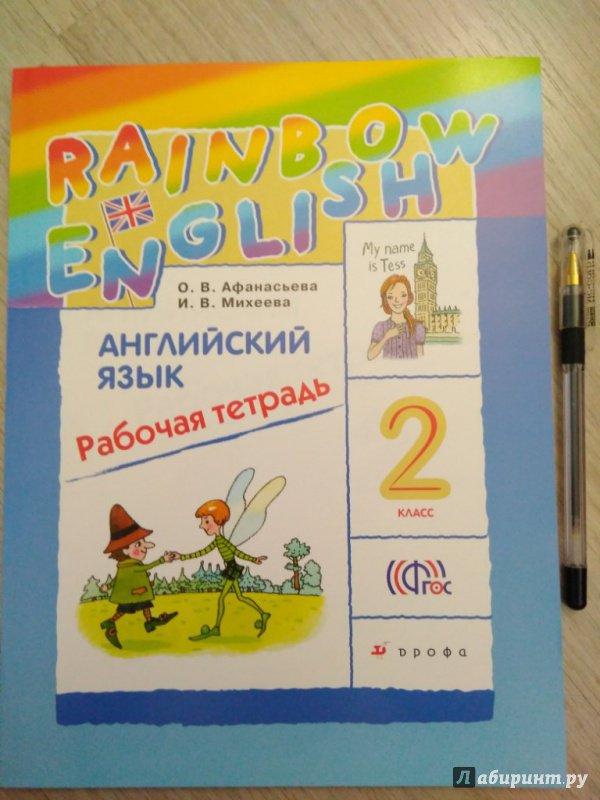 Английский Книга 2 Афанасьева Михеева Решебник