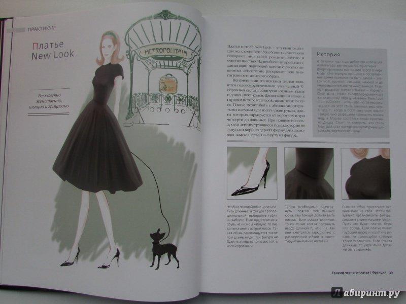 c84d16da46b Триумф черного платья. Создай свой неповторимый стиль - Найденская ...