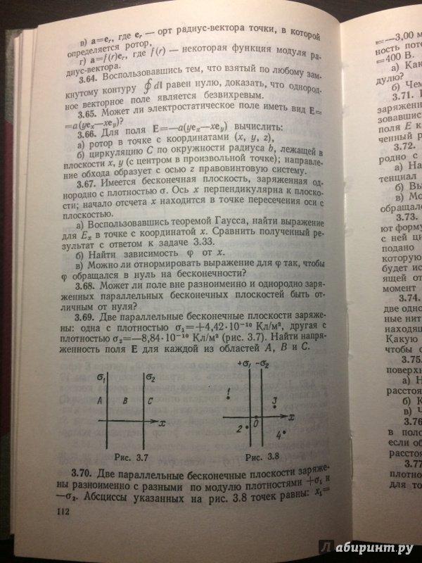 Гдз сборник задач по общей физике савельев 2001
