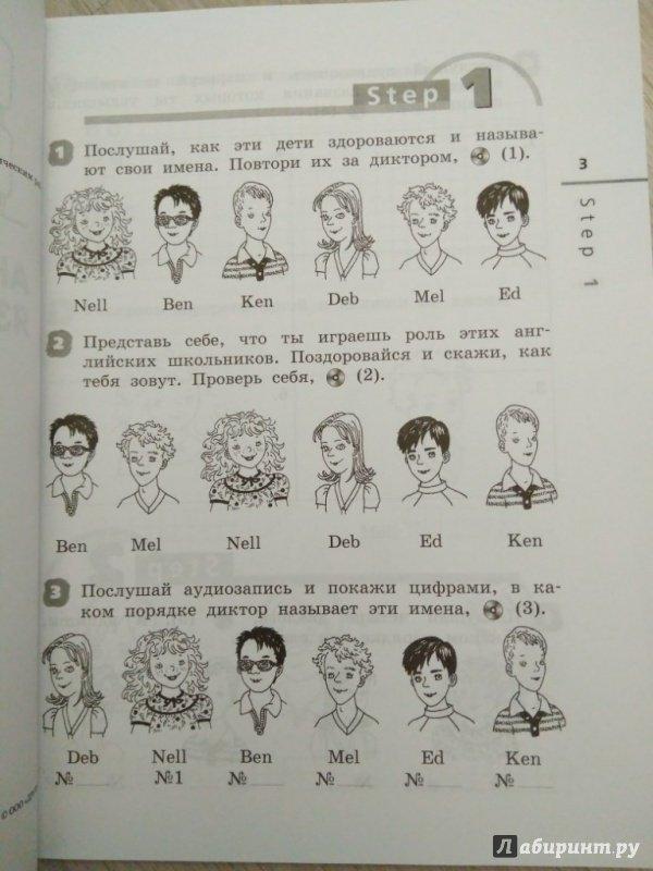 английский 2 класс рабочая 13
