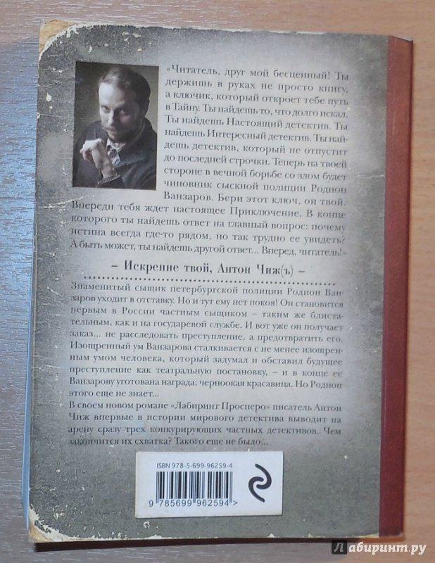 ЧИЖЪ АНТОН КНИГИ СКАЧАТЬ БЕСПЛАТНО