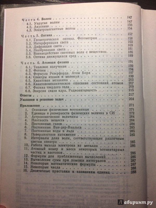 и общей физике решебник сборнику по по гершензон вопросов задач