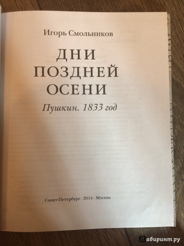дни поздней осени книга Эрмитажа