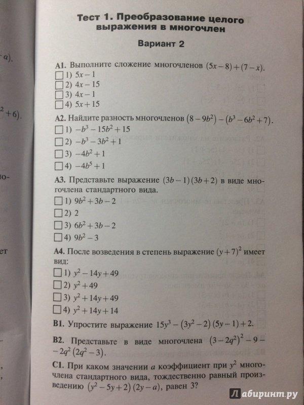 Алгебра класс Контрольно измерительные материалы ФГОС  все