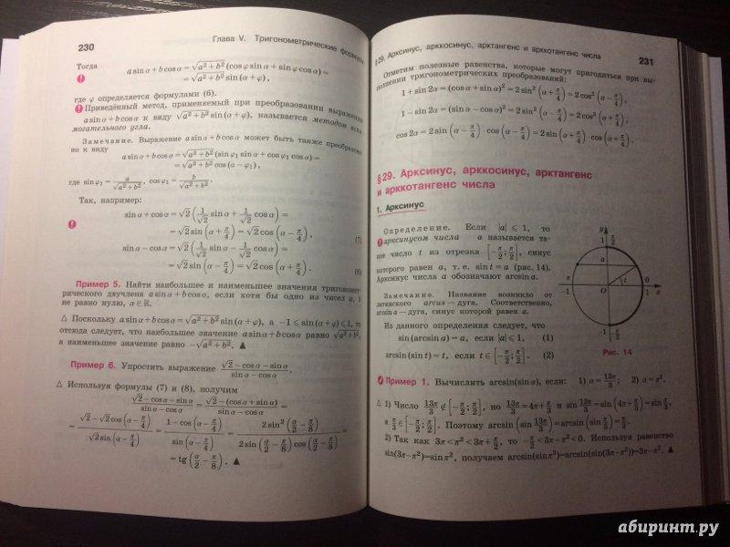 10 гдз прокофьев математика класс шабунин