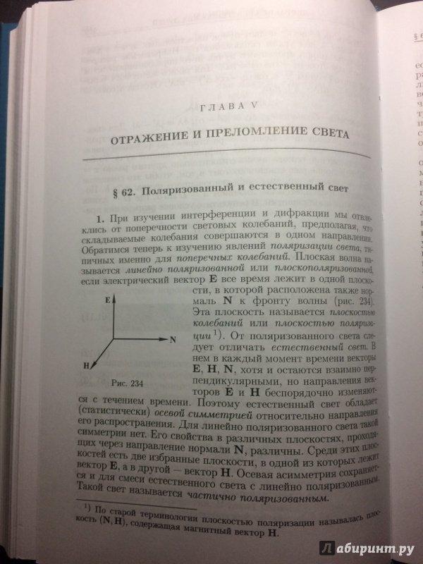 решебник сивухин термодинамика