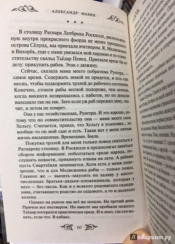 МАЗИН АЛЕКСАНДР ЗЕМЛЯ ПРЕДКОВ СКАЧАТЬ БЕСПЛАТНО