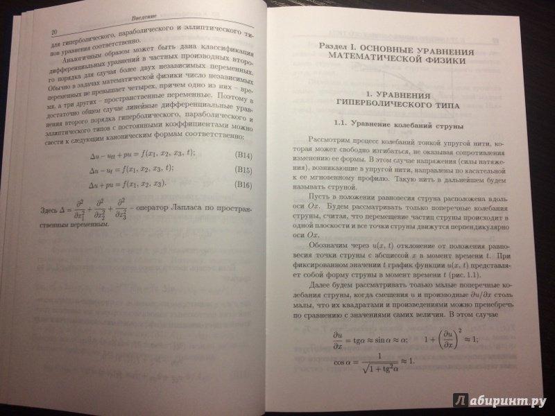 Уравнения Мат Физики Задачник