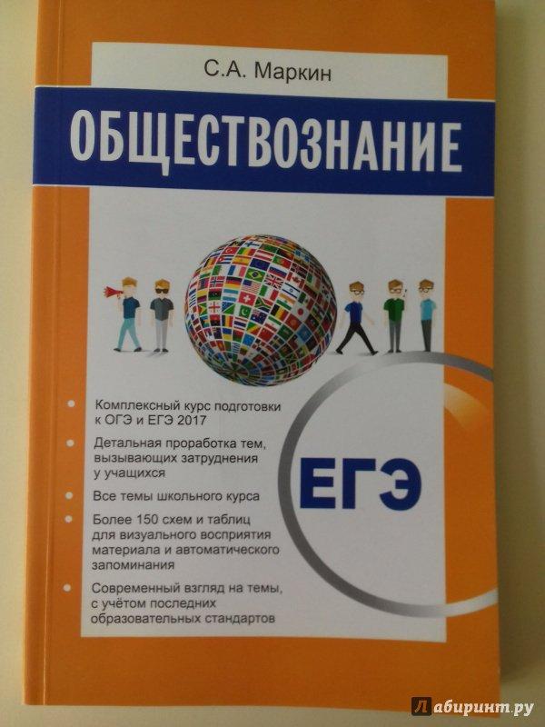 Иллюстрация 1 из 2 для Обществознание в схемах и таблицах - Сергей Маркин | Лабиринт - книги. Источник: Ирина :)