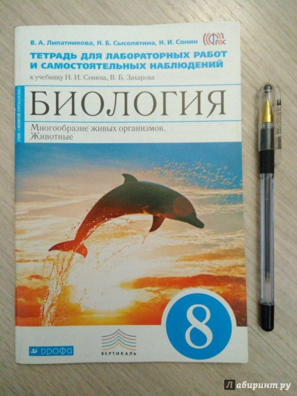 гдз по биологии 8 сонин захаров учебник