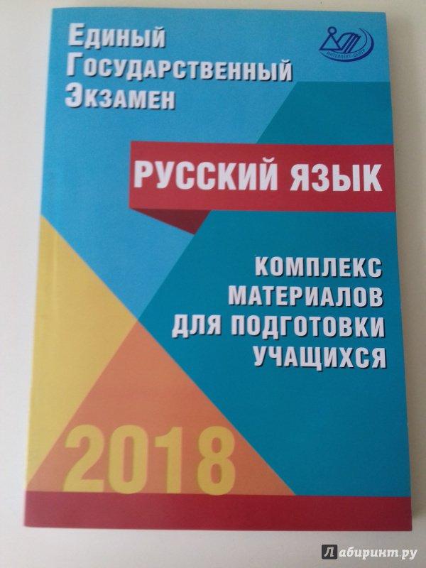 ДРАБКИНА СУББОТИН 2017 ЕГЭ РУССКИЙ ЯЗЫК СКАЧАТЬ БЕСПЛАТНО