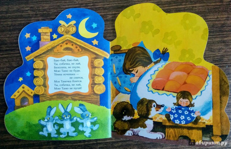 Иллюстрация 26 из 37 для Жили-были книжки. Танечка и Ванечка   Лабиринт - книги. Источник: Natalie Leigh