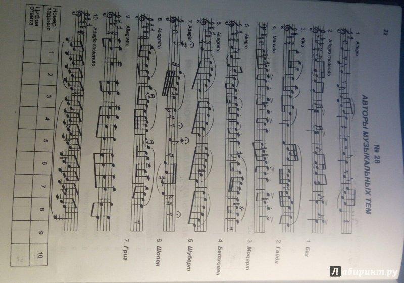 литературе 3 выпуск калинина по гдз тесты музыкальной