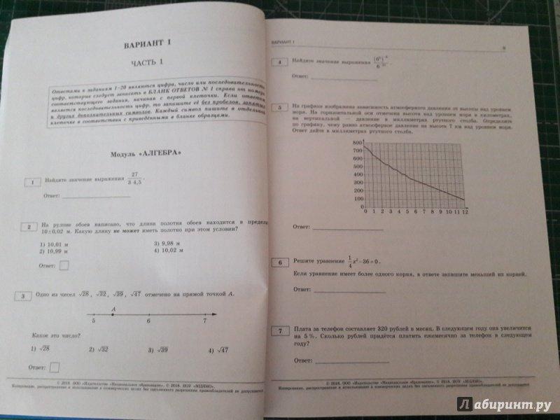 10 математика решебник вариантов огэ по 2018