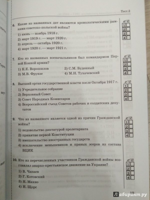 класс 6 на гдз тест по симонова истории россии