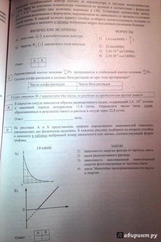 Гдз Орлов Физика