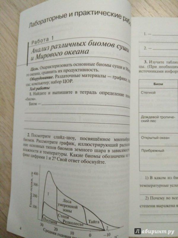 Гдз по биологии тетрадь для лабораторных работ 8 класс
