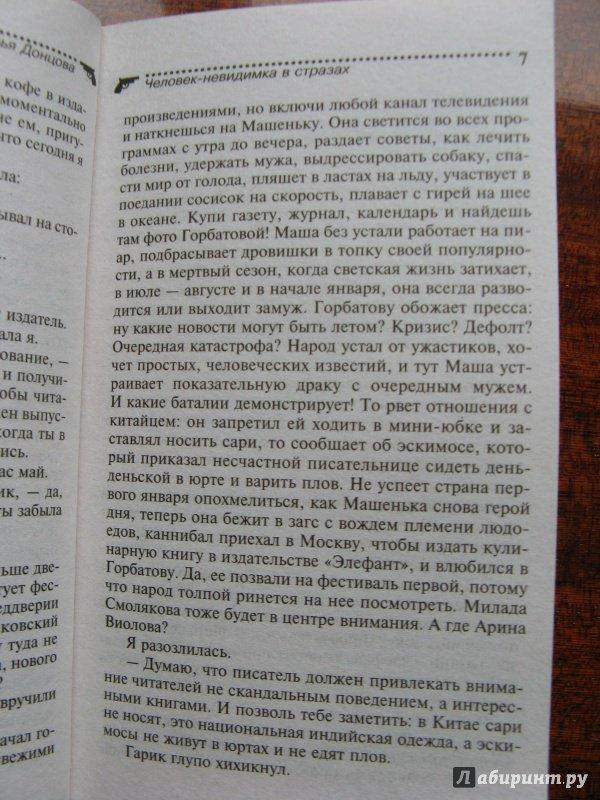 Иллюстрация 4 из 24 для Человек-невидимка в стразах - Дарья Донцова | Лабиринт - книги. Источник: Маргарита