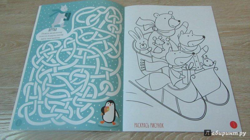 Иллюстрация 10 из 59 для Зимние забавы. Моя книга игр с наклейками - Елизавета Бухалова | Лабиринт - книги. Источник: дюдюка барбидокская