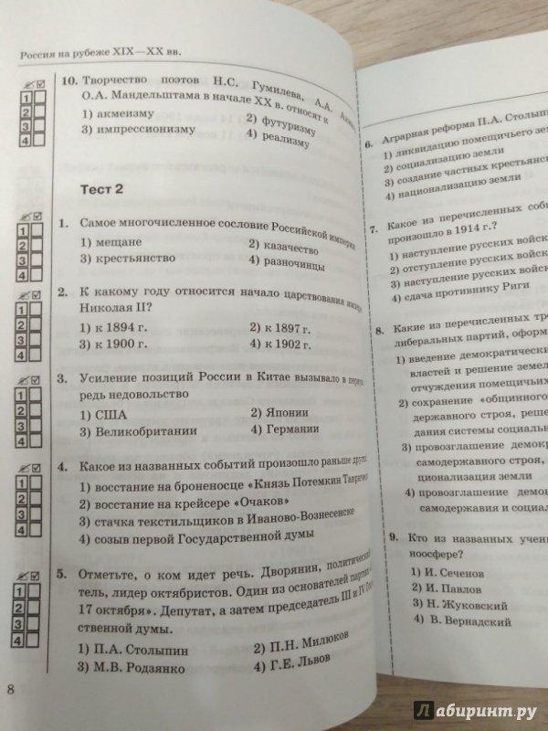 Гдз На Тест По Истории России 6 Класс Симонова