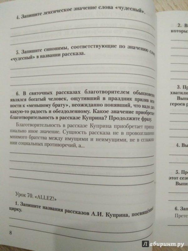 Гдз по литературе 7 класс соловьева к учебнику меркина