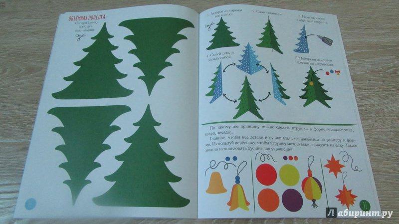 Иллюстрация 12 из 59 для Зимние забавы. Моя книга игр с наклейками - Елизавета Бухалова | Лабиринт - книги. Источник: дюдюка барбидокская