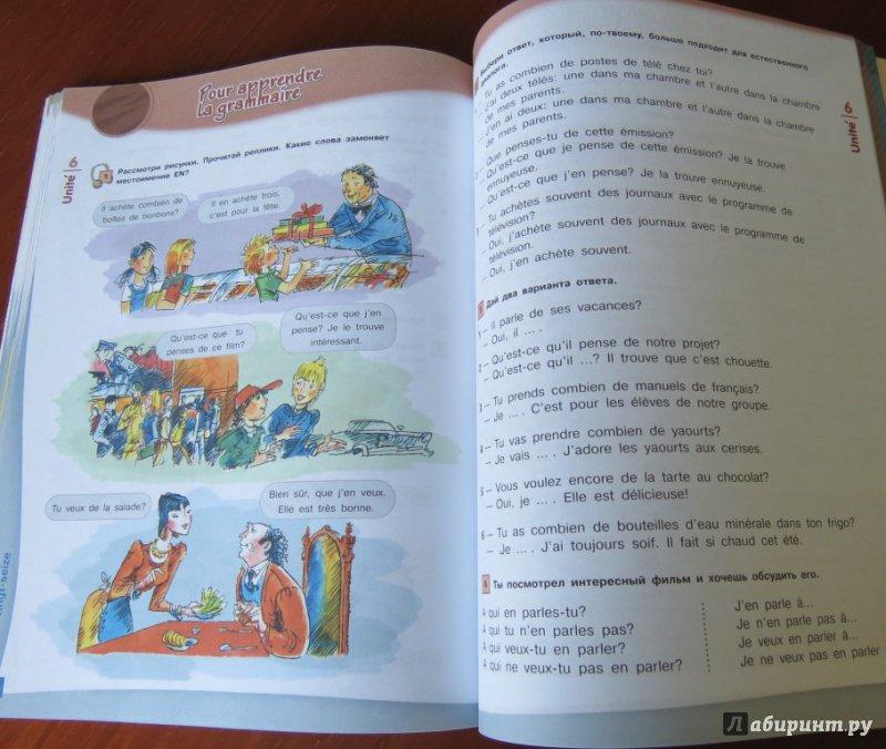 синяя птица учебника гдз часть 6 класс 2 французскому по языку