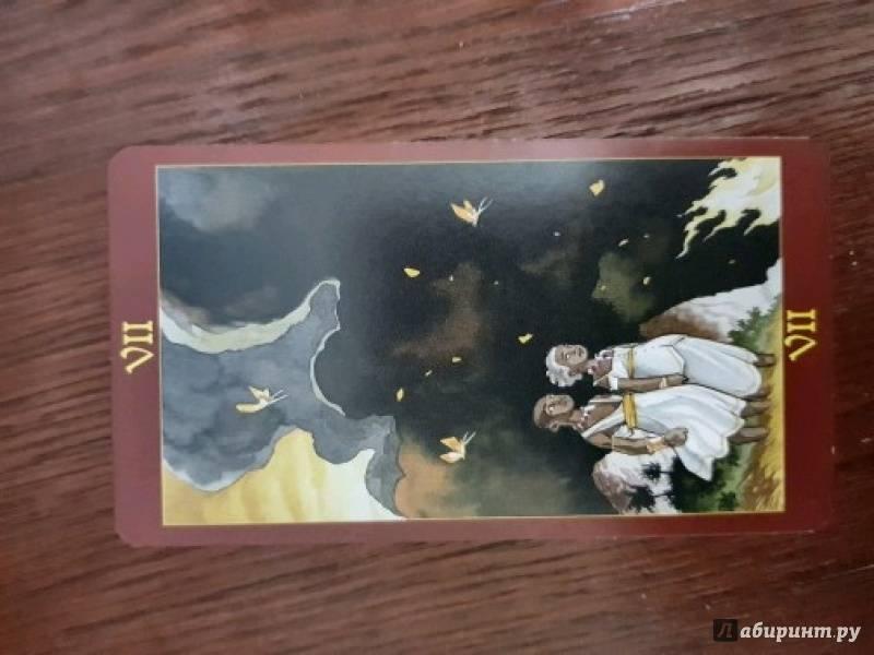 Иллюстрация 1 из 16 для Таро Афро-Бразильское (руководство+карты) | Лабиринт - книги. Источник: Ткаченко Татьяна
