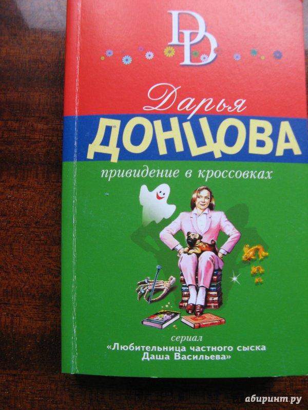 Иллюстрация 1 из 17 для Привидение в кроссовках - Дарья Донцова   Лабиринт - книги. Источник: Маргарита