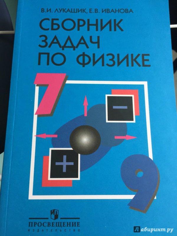 Задачник по физики 7-9 класс лукашик читать онлайн