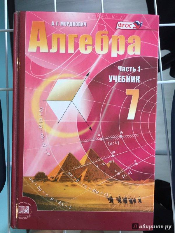макарычев алгебра 7 класс задачник 1 часть