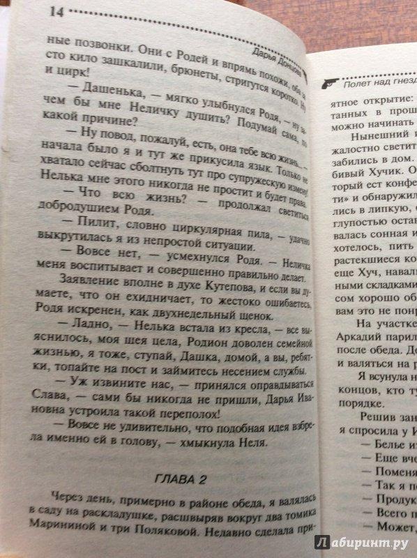 Иллюстрация 4 из 18 для Полет над гнездом Индюшки - Дарья Донцова | Лабиринт - книги. Источник: Маргарита