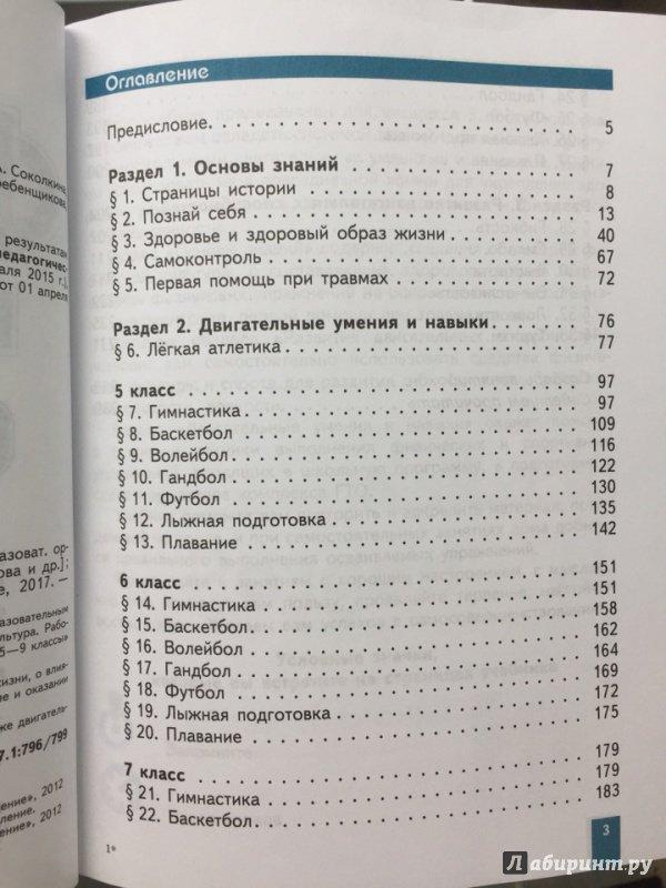 Учебник По Физической Культуре Виленский