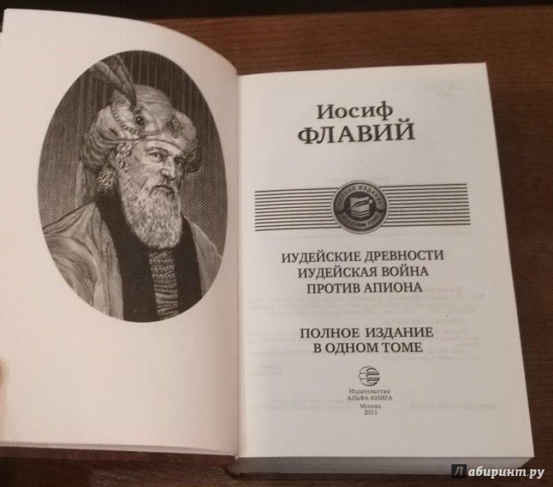 АУДИОКНИГА ИОСИФ ФЛАВИЙ ИУДЕЙСКАЯ ВОЙНА СКАЧАТЬ БЕСПЛАТНО