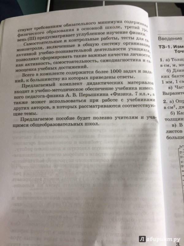 гдз по физике дидактичесий материал 7 класс