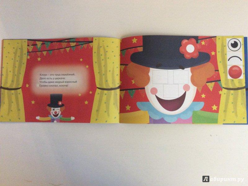 Иллюстрация 6 из 20 для Аппликация. В цирке | Лабиринт - книги. Источник: Иванов  Илья