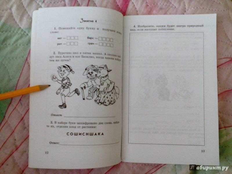 Иллюстрация 12 из 12 для Рабочая тетрадь по развитию интеллектуальных способностей. 1 класс - Сергеева, Биржева, Сечкарева | Лабиринт - книги. Источник: Лабиринт