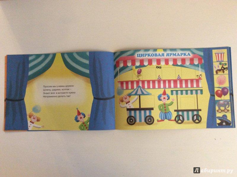 Иллюстрация 9 из 20 для Аппликация. В цирке | Лабиринт - книги. Источник: Иванов  Илья