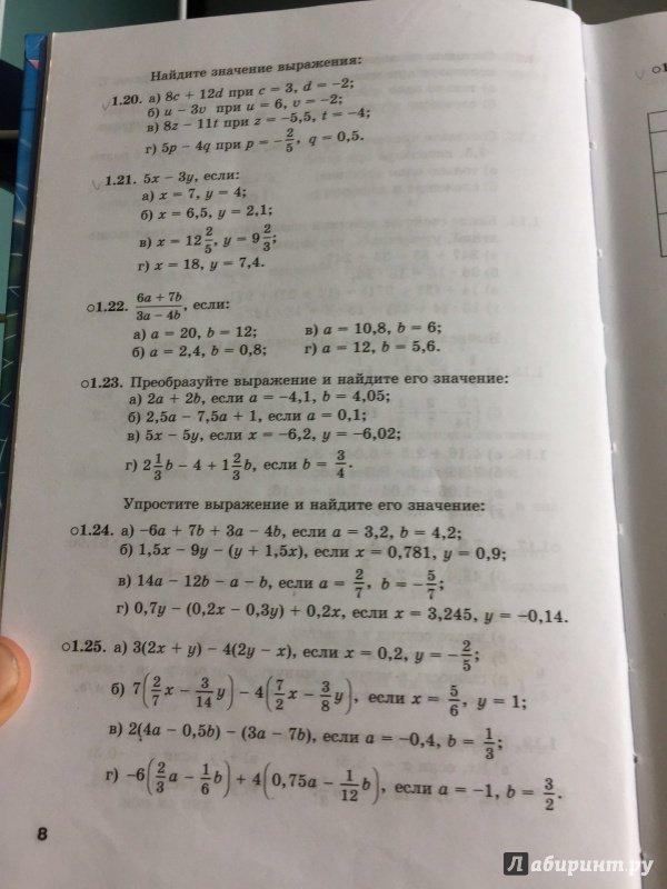 Алгебра 7 класс задачник мордкович мишустина